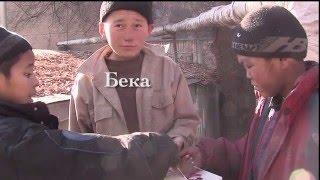 Дети - беспризорники в Кыргызстане. Серия 1.