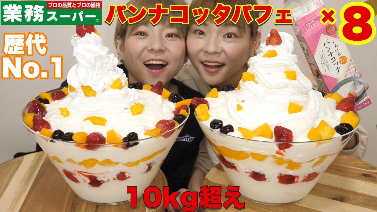 【大食い】業務スーパーの紙パックスイーツ!神的美味しさのパンナコッタパフェ10kg!!【双子】