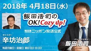大阪から辛坊治郎さんとお届け 4月18日(水)今朝のニュースは… ▽日米首...