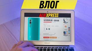 Заказал Дорогой смартфон с AliExpress - Влог