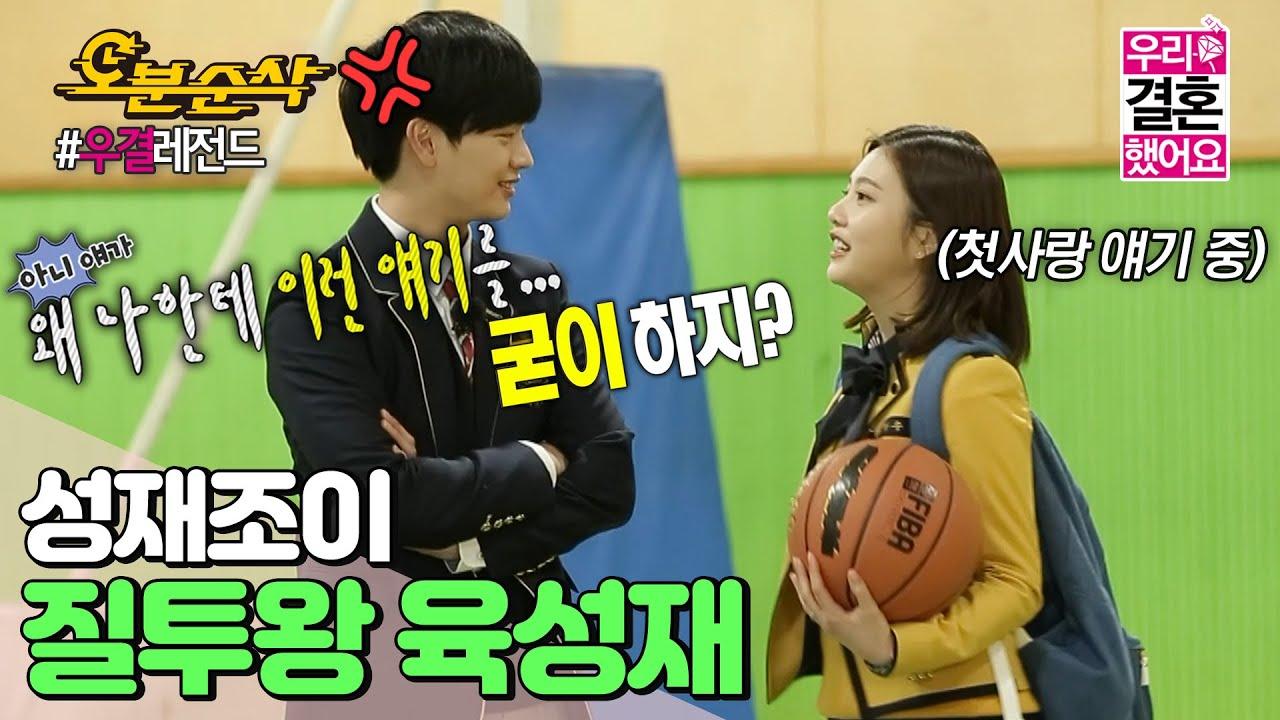 (ENG sub) 풋풋한 교복 데이트,,🥰 근데 이제 조이의 첫사랑 얘기를 곁들인..🙄 | Sung-Jae♥JOY | 우결⏱오분순삭 MBC160430방송