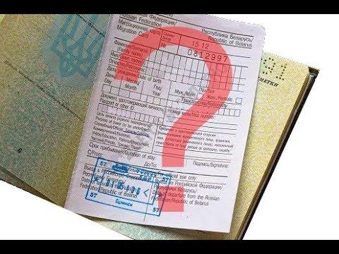 Миграционная карта  До границы и обратно  Выезд въезд