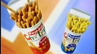 【CM 2001年】ハウス食品 チャットタイム EARTH