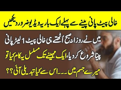 Khali Pait Pani Peene Sy Mere Sath Kya Howa? Urdu/Hindi | خالی پیٹ پانی پینے سے میرے ساتھ کیا ہوا؟