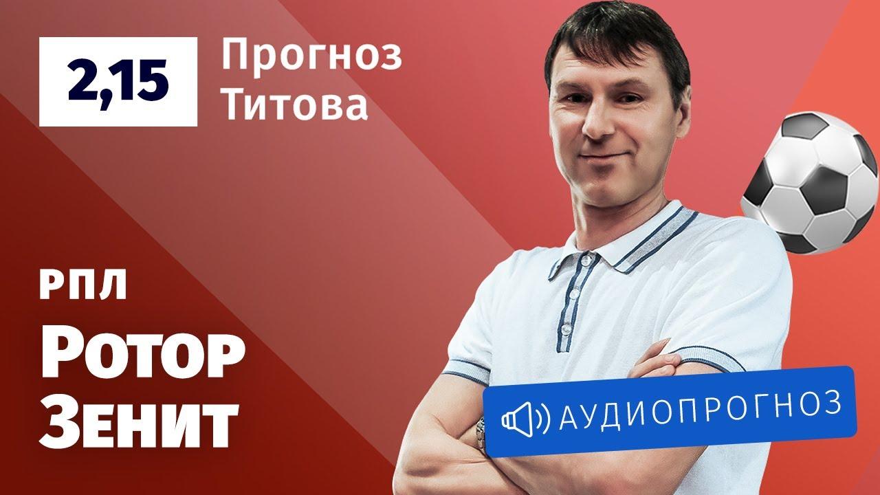 Прогноз и ставка Егора Титова: «Ротор» — «Зенит»