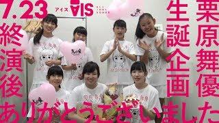 7日23日にヤマハ銀座スタジオで行われた「AIS-Cake(アイスケーキ)vol....