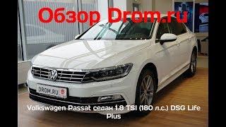 Volkswagen Passat седан 2018 1.8 TSI (180 л.с.) DSG Life Plus - видеообзор