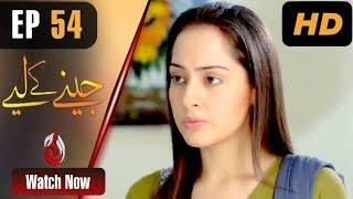 Pakistani Drama | Jeenay ke Liye - Episode 54 | Aaj Entertainment Dramas