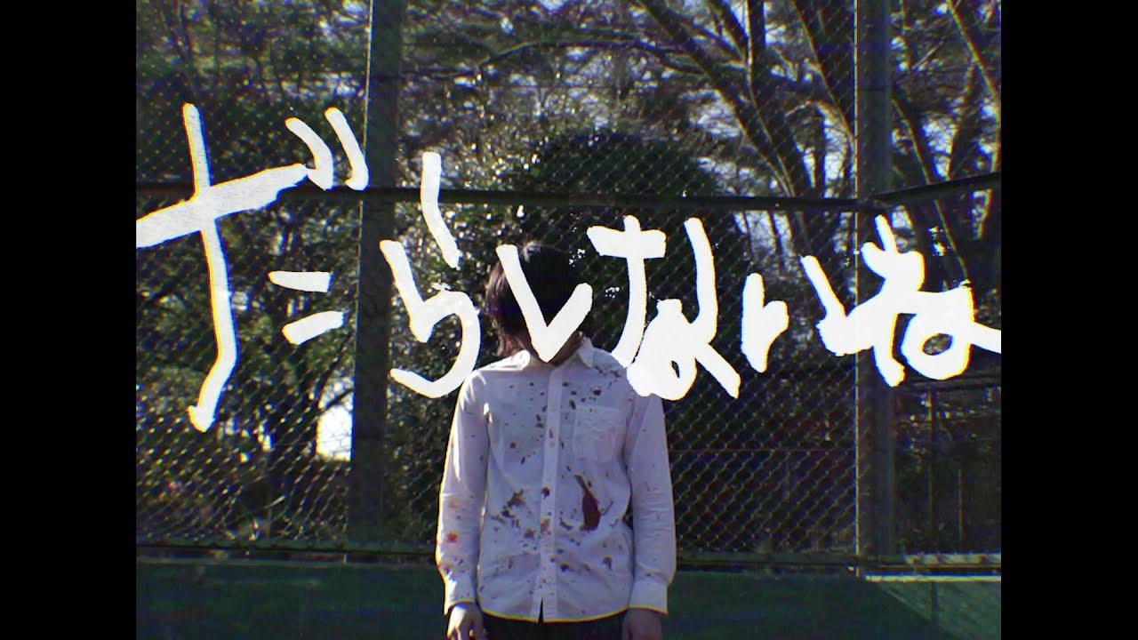 ユレニワ - だらしないね(Music Video)