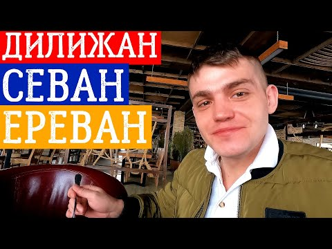 ДИЛИЖАН СЕВАН ЕРЕВАН | РЕЙС НА АРМЕНИЮ