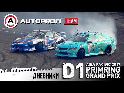 Обзор ASIA PACIFIC D1 PRIMRING GP. Зачем ехать на D1?