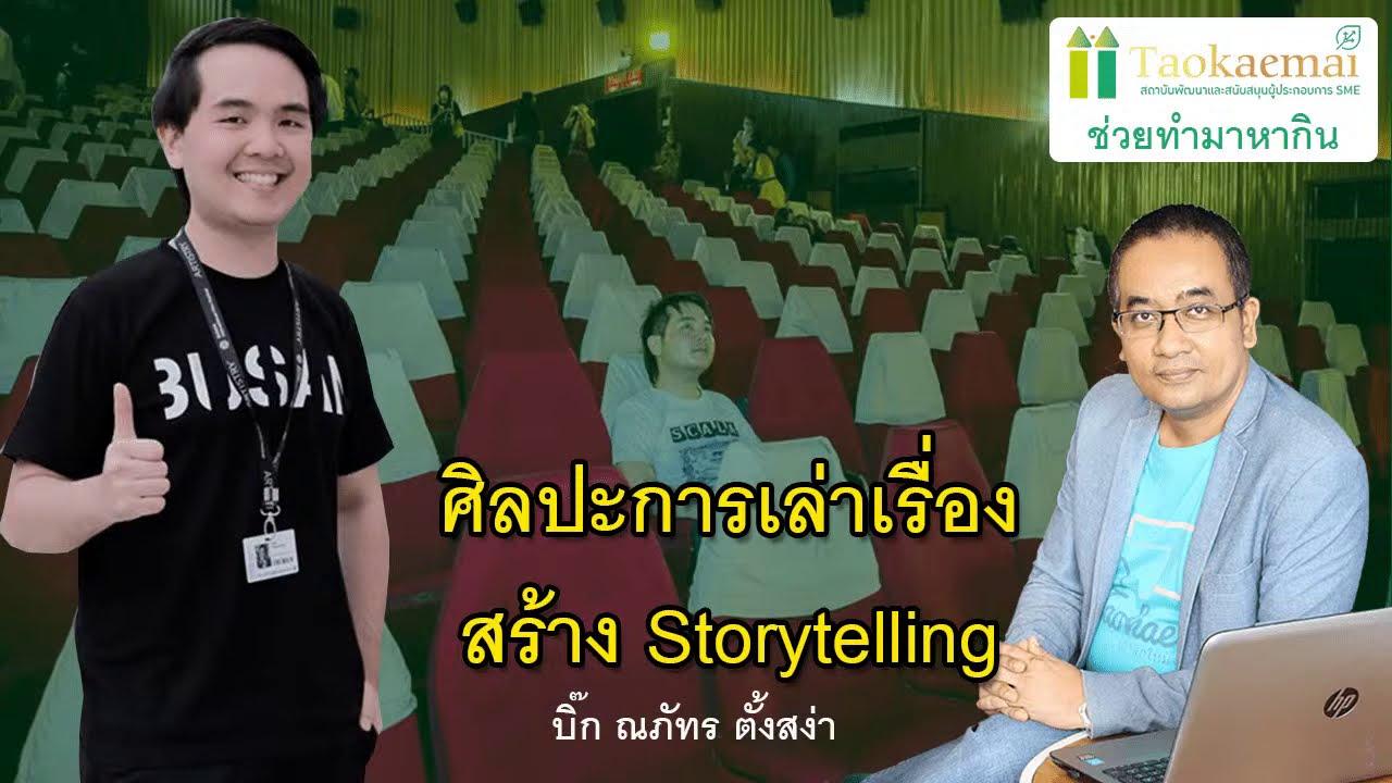 ศิลปะการเล่าเรื่อง สร้าง Storytelling เพิ่มยอดขาย SME | คุณ บิ๊ก ณภัทร ตั้งสง่า