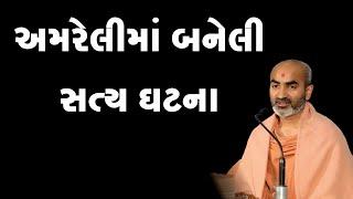 અમરેલીમાં બનેલી સત્ય ઘટના || True Story || Shrutiprakashdasji Swami