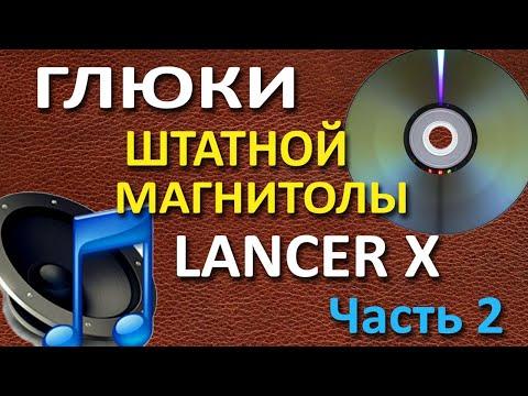 Lancer X - После чистки шлейфа в магнитофоне