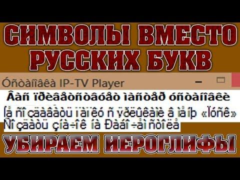 Символы вместо русских букв | Как убрать иероглифы