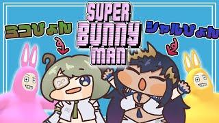 【Super bunny manコラボ】そうそうこのウサギに会いたかったんだよね!(え?)【堰代ミコ / ハニスト】