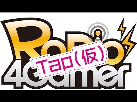 「RADIO 4Gamer Tap(仮)」第59回「BTOOOM!オンライン」