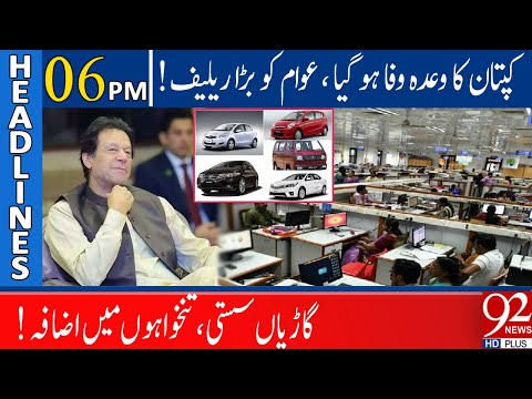 Govt gives relief to citizen in budget   Headlines   06:00 PM   11 June 2021   92NewsHD thumbnail