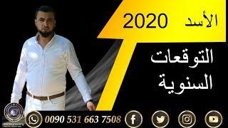التوقعات السنوية برج الأسد لعام 2020 عبدالله الحلبي