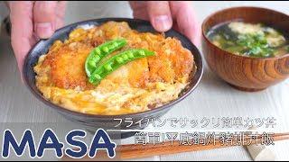Simple ! Frying Pan Fried Pork Chop Rice / Super Easy Katsu Don   MASA's Cuisine ABC