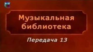 Передача 13. Владимир Орлов. Альтист Данилов. Часть 1