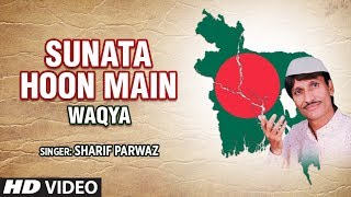 Sunata Hoon Main Waqya Feat. Sharif Parwaz Full (HD) Video Song || T-Series IslamicMusic