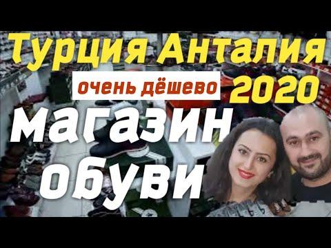 Обувной магазин.ТУРЦИЯ АНТАЛИЯ 2020