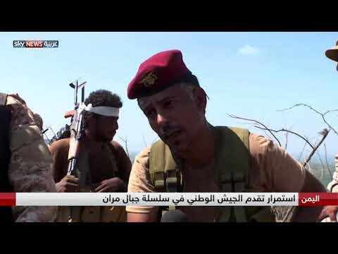 الجيش الوطني يواصل تقدمه في سلسلة جبال مران  - نشر قبل 2 ساعة
