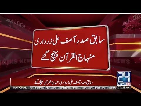 Asif Ali Zardari Reached Minhaj Ul Quran| 7 Dec 2017