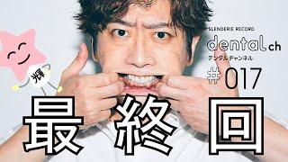 「dental ch」#017