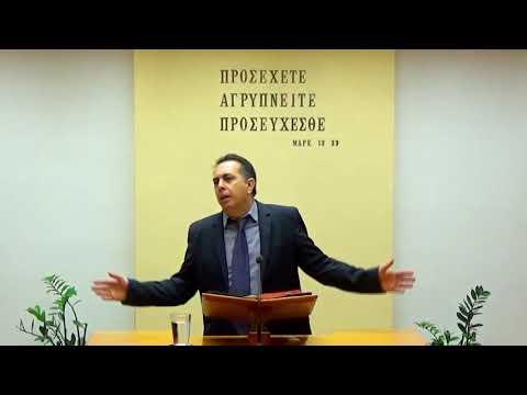 11.09.2019 - Α Πέτρου κεφ 5 Τάσος Ορφανουδάκης