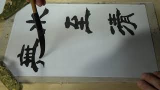 kohoちゃん書道 隷書 2017年11月