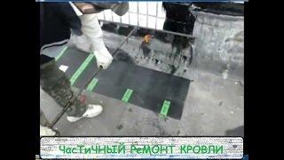 Частичный ремонт кровли(Частичный ремонт кровли или как поставить латку на крыше. Такой ремонт проводится при недостатке финансов..., 2013-04-23T07:20:25.000Z)