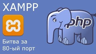 битва за 80 порт: веб-сервер,  skype и windows 10