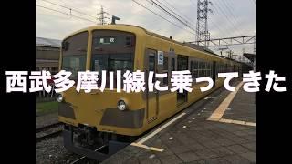 西武多摩川線に乗ってみた【散歩・ちょい旅におすすめ】~Ride on The Seibu Tamagawa Line~