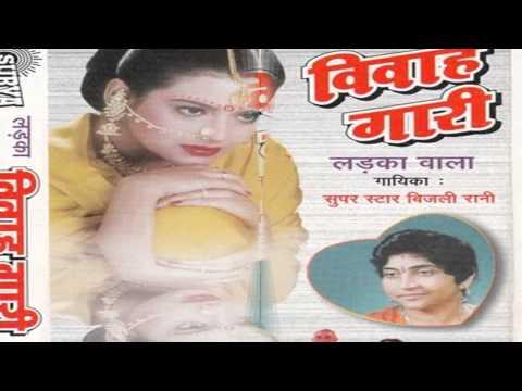 Bhojpuri Vivah Geet 2015 New || Sunaba Gari Haule Haule ||  Bijli Rani