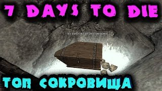 Топовые сокровища 7 Days To Die