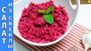 Очень вкусный салат из свеклы - проверенный рецепт