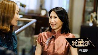 我董你 | 新加坡福布斯富豪榜唯一的女富豪周玉琴
