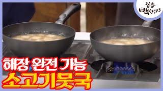 백종원식 ′소고기뭇국′ 황금 레시피! 집밥 백선생 16화