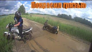 Путешествие по бездорожью Yamaha YBR 125 | Часть 2(Первая часть: https://www.youtube.com/watch?v=HB_RqBHXsJ4 Нашли какую-то ферму, уехали с неё, затем забрызгали мотоциклы грязью))..., 2016-07-23T05:40:47.000Z)