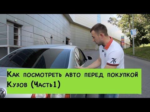 На что смотреть при покупке автомобиля - Осмотр кузова (Часть1) - от Авто-Лето