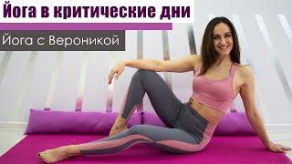 Йога в критические дни за 15 минут Женская йога при месячных Йога с Вероникой