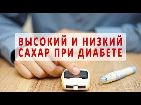 Причина падения сахара при диабете