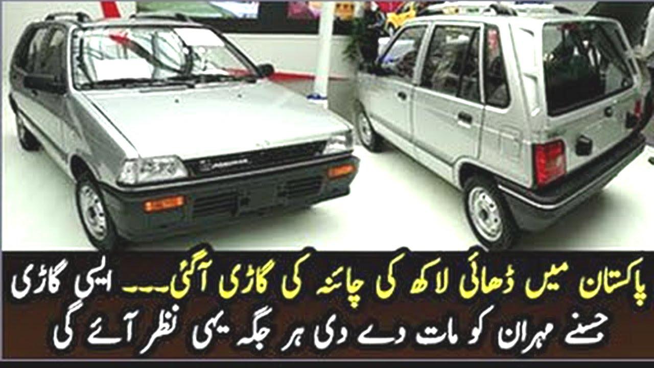 Mehran Car China 2016 Youtube