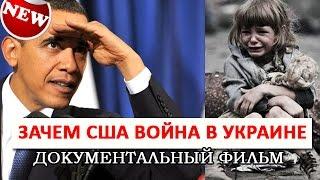 NEW! Зачем США война в Украине 2015 (документальный фильм)