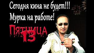 Муз Кафе Мурка ♪ ♫ ♬ Живой звук. Ок Live  - № 205 - Вячеслав Ломов