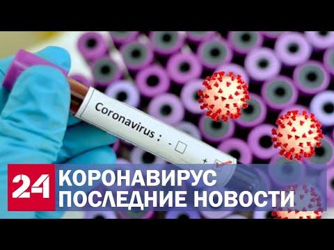 Коронавирус. Число погибших в мире, катастрофа в Европе и помощь Италии - Россия 24