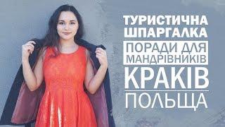 видео Місто Краків у Польщі. Подорож по Кракову. Цікаві Кракова » Жіночий світ