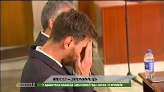 Верховный суд Испании отклонил апелляцию Месси по налоговому делу
